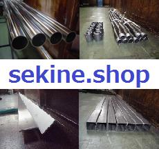 sekine.shop