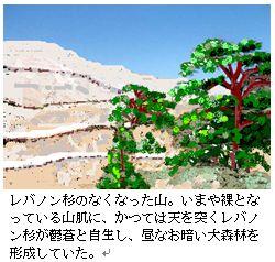 レバノン杉のなくなった山